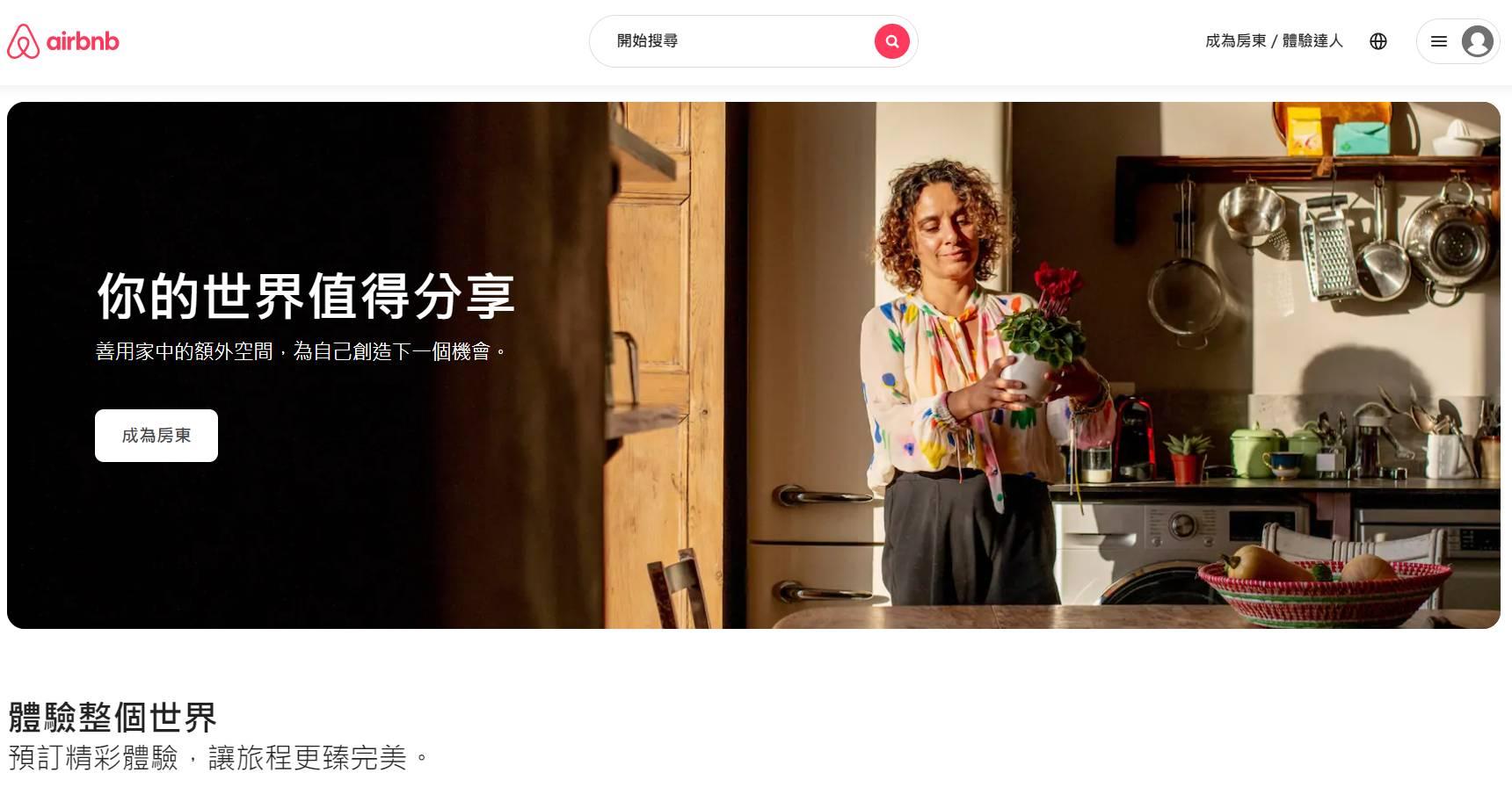 """Airbnb推出""""靈活彈性搜尋""""功能的新型態旅行"""