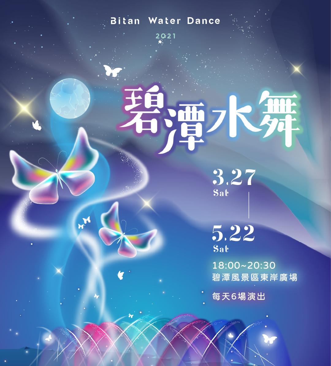 碧潭花舞幸福水舞秀 三月底登場 360度環境劇場