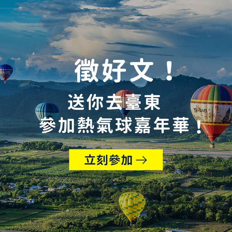 台東國際熱氣球嘉年華徵文比賽豐富獎品只到4月30日止