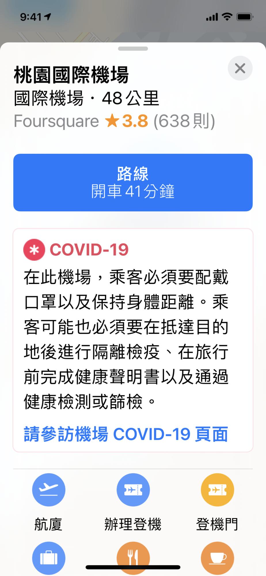 前往機場之前查看Apple Maps的COVID-19旅行指南