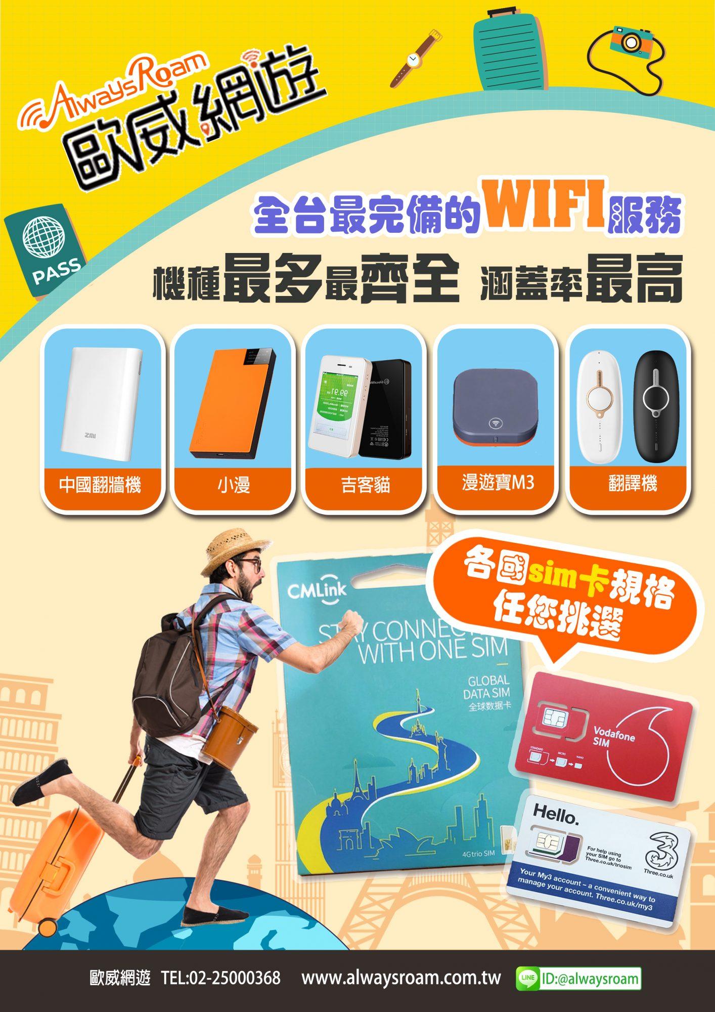 Wifi機業者特價優惠歡慶關島即將啟航